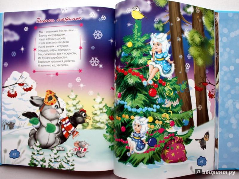 Детские новогодние стихи и сказки в Новый год 2018
