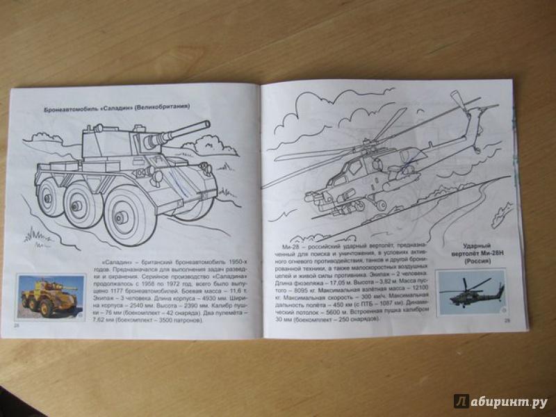 Иллюстрация 1 из 5 для Техника на боевом посту   Лабиринт - книги. Источник: Данилова  Мария Александровна