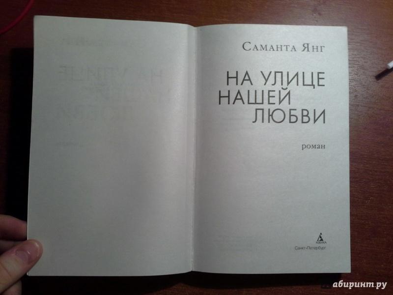 Иллюстрация 1 из 7 для На улице нашей любви - Саманта Янг | Лабиринт - книги. Источник: Уханёва  Катя