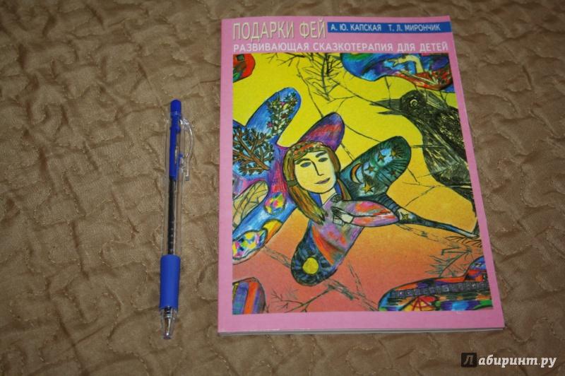 Иллюстрация 1 из 19 для Подарки фей. Развивающая сказкотерапия для детей - Капская, Мирончик | Лабиринт - книги. Источник: Yulia_ee