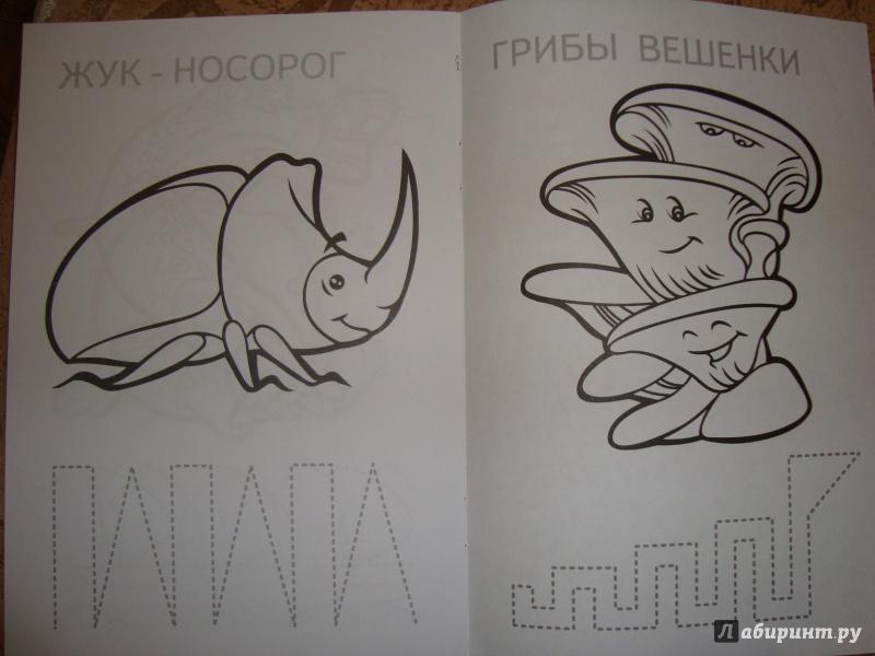 Иллюстрация 1 из 11 для Конёк-Горбунок - И. Медеева   Лабиринт - книги. Источник: Ярославцева  Марина Викторовна