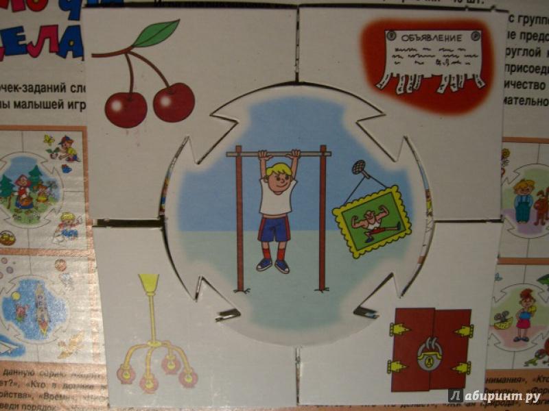 Иллюстрация 1 из 6 для Кто что делает. Игра (12195, 00066) | Лабиринт - игрушки. Источник: kupavna2