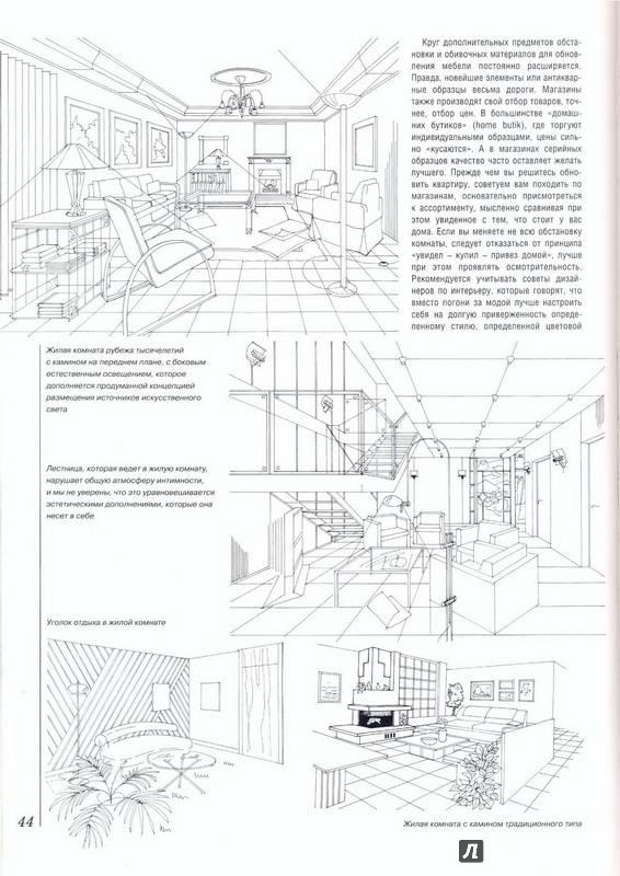 Иллюстрация 1 из 37 для Квартира. Загородный дом: Планировка и дизайн интерьера - Йожеф Косо   Лабиринт - книги. Источник: Ложникова  Юлия Николаевна