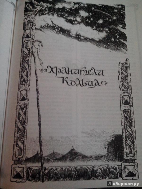 Властелин колец хоббит книгу