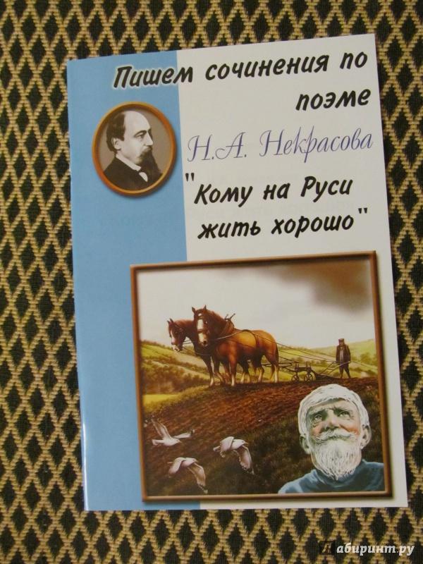 сочинение по поэме кому на руси жить хорошо: