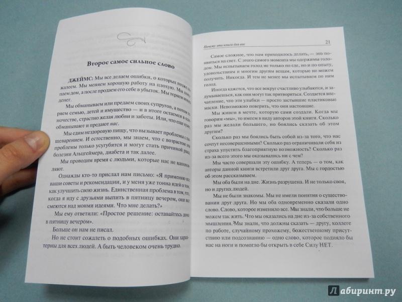 Книга мануэль смит как научиться говорить нет скачать