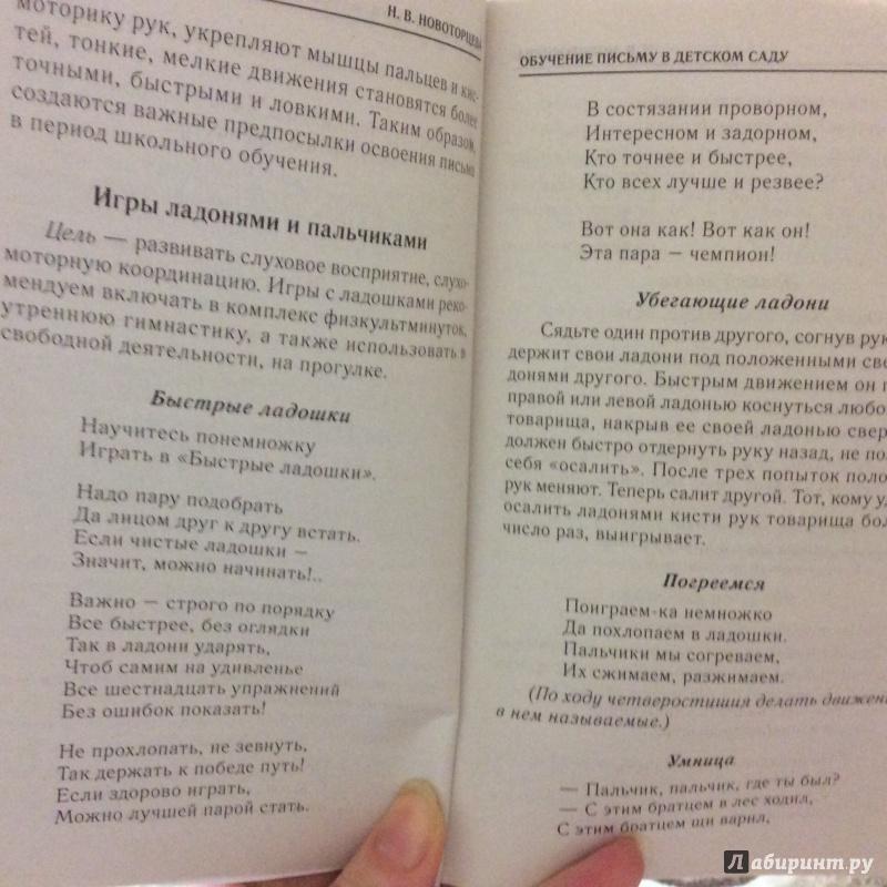 Иллюстрация 1 из 4 для Обучение письму в детском саду - Надежда Новоторцева | Лабиринт - книги. Источник: K.  Julia