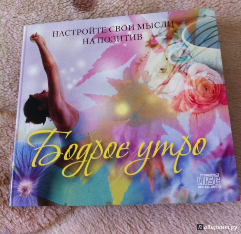 Иллюстрация 1 из 3 для Бодрое утро (CD) | Лабиринт - аудио. Источник: Болдырева Екатерина Вячеславовна