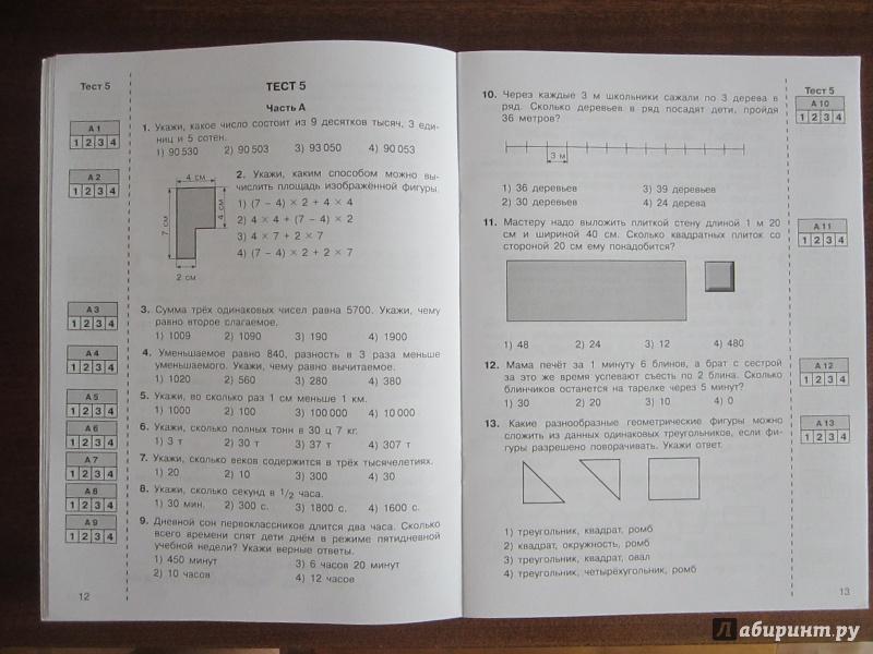 Итоговый тест по математике 7 класс на варианта с ответами
