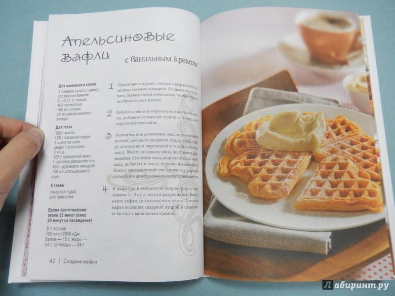 Книга о Вкусной и Здоровой Пище Похлебкин