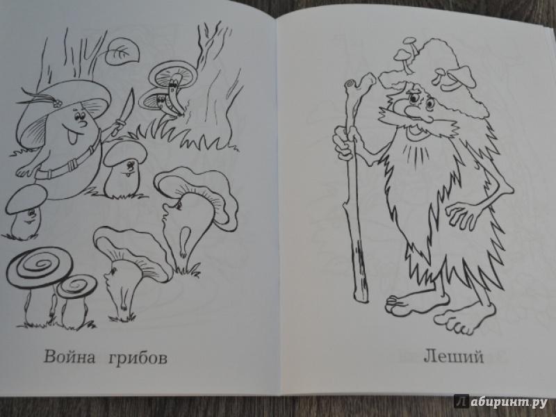 Как рисуют лешие