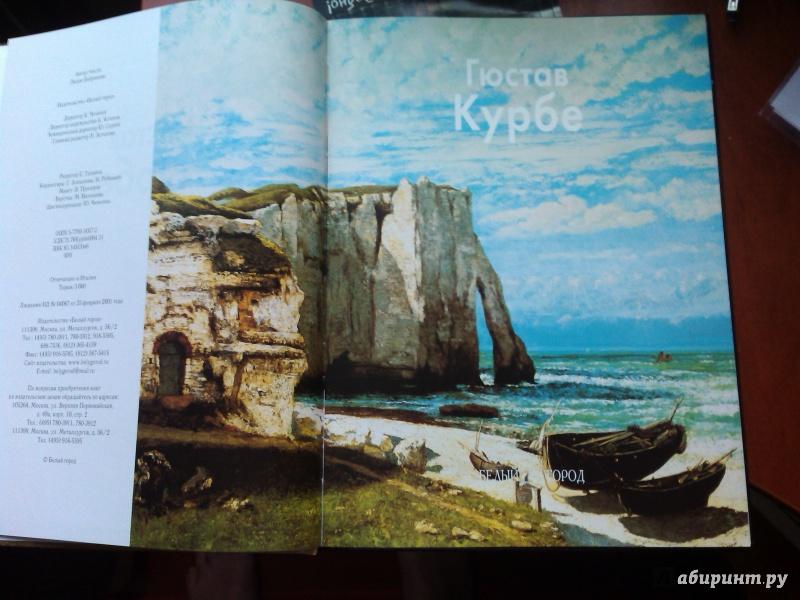 Иллюстрация 1 из 13 для Гюстав Курбе - Лилия Байрамова   Лабиринт - книги. Источник: Брославец  Валерий