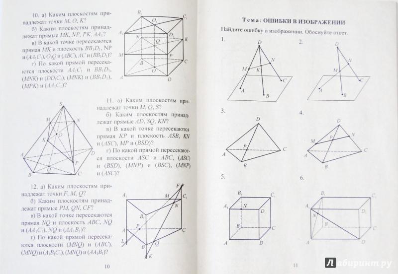 Гдз стереометрия 10 класс рабинович