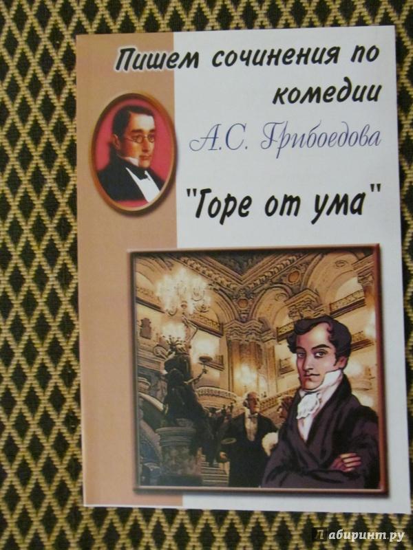 Библиотека  Комедий Горе от ума  Александр Грибоедов