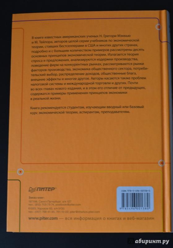 Основы Экономики Учебник Мэнкью