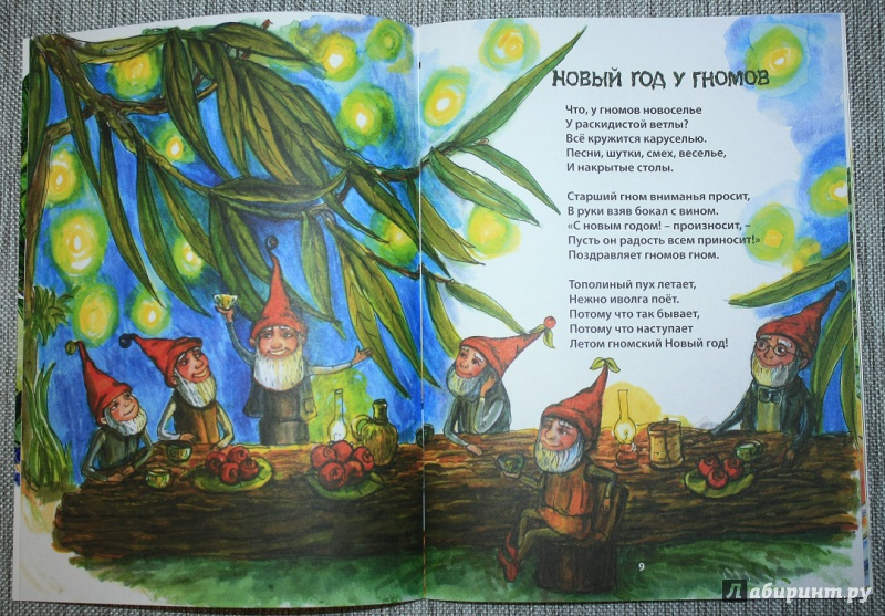 Стих о подарке гном