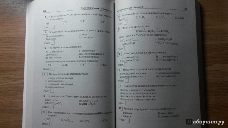 Список решебников и ГДЗ по геометрии за 9 класс: