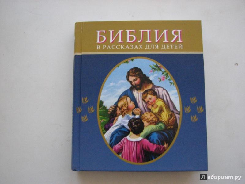 Иллюстрация 1 из 28 для Библия в рассказах для детей   Лабиринт - книги. Источник: Григорьева  Татьяна