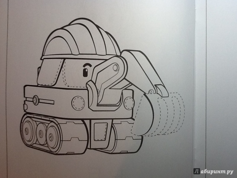 Иллюстрация 1 из 11 для Умная раскраска. Робокар Поли и его друзья (№14013) | Лабиринт - книги. Источник: Волкова  Лидия