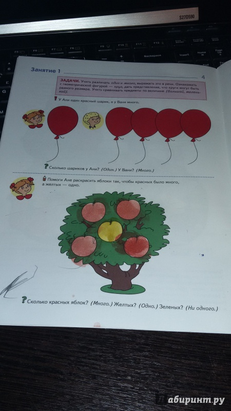 Иллюстрация 1 из 18 для Математика вокруг нас. 120 игровых заданий для детей 3-4 лет. ФГОС ДО - Елена Колесникова   Лабиринт - книги. Источник: Replay