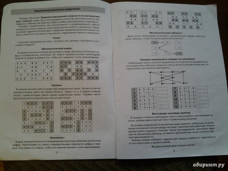Иллюстрация 1 из 6 для Тетрадь-практикум по математике для 1 класса. Задания повышенной сложности - Юлия Гребнева | Лабиринт - книги. Источник: Марина  Марина