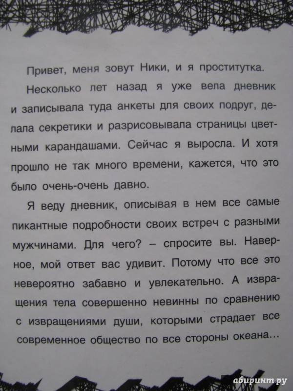 eva-berger-intimniy-dnevnik-devushki-po-vizovu