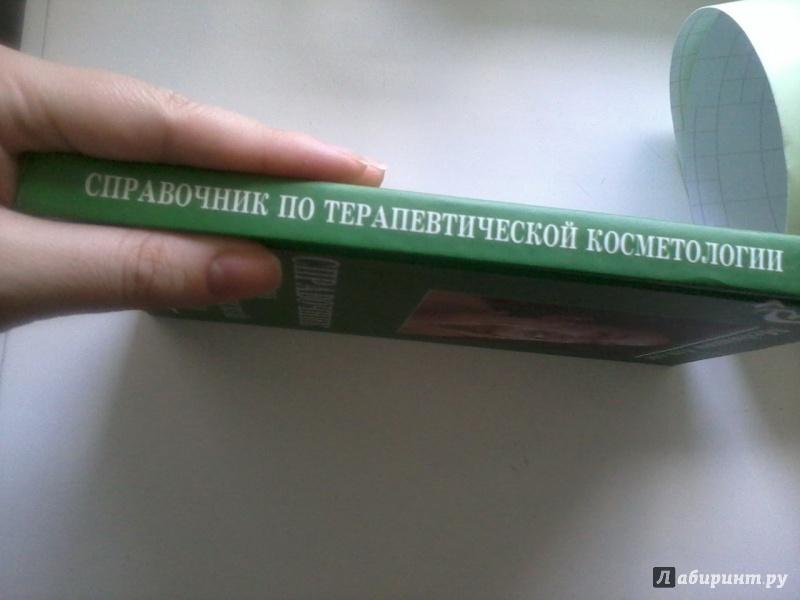 Иллюстрация 1 из 5 для Справочник по терапевтической косметологии - Наталья Гвозденко | Лабиринт - книги. Источник: dash_KOSM
