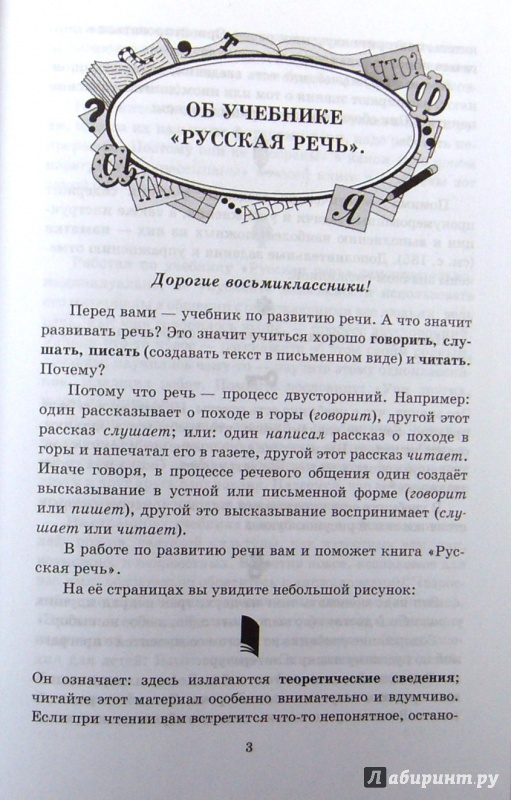 Русский язык 8 класс никитин русская речь гдз