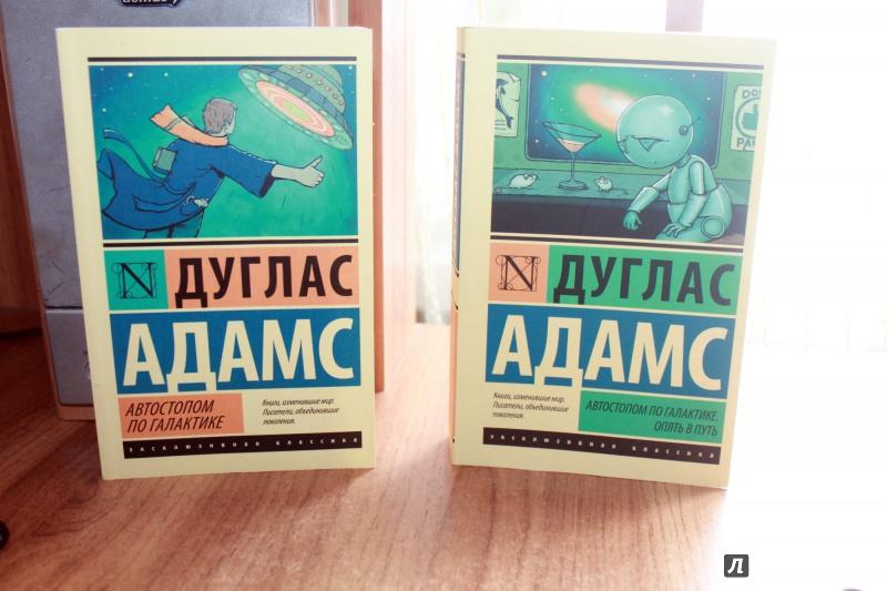 Дуглас адамс автостопом по галактике скачать книги