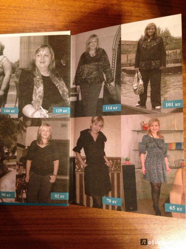 как я похудела за 6 месяцев