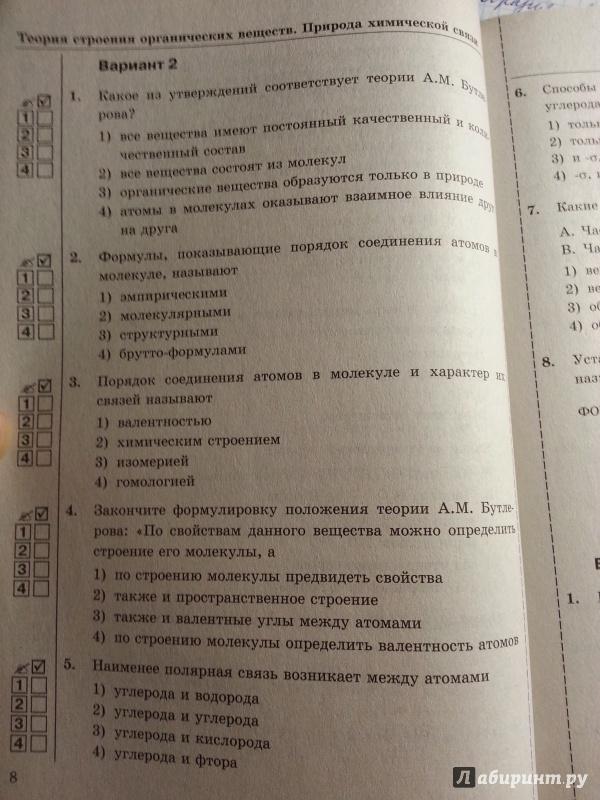 Тест по химии класс по теме Итоговая контрольная работа по  Итоговая контрольная работы по органической химии 10 класс