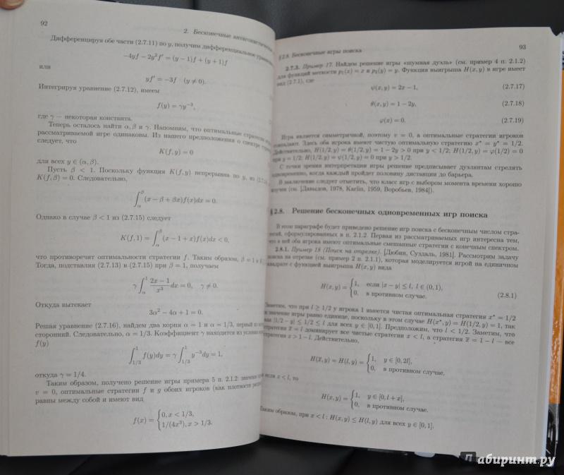 скачать теория игр учебник
