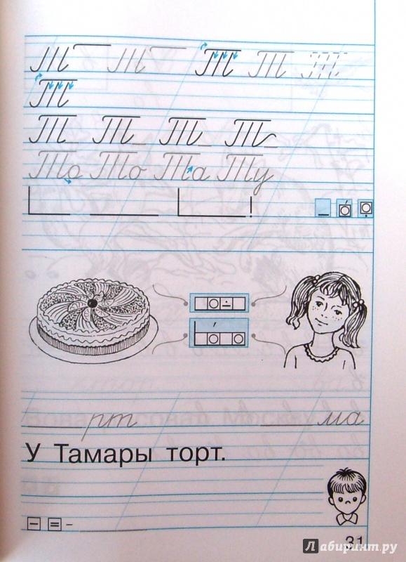 по класс кузьменко решебник прописи 1