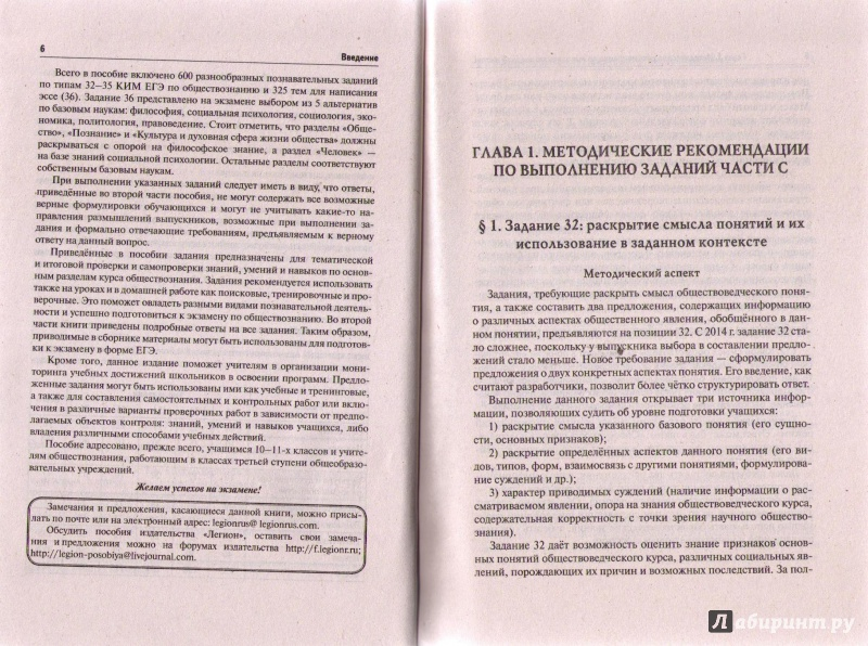 Иллюстрация 1 из 4 для Обществознание. 10-11 классы. Задания высокого уровня сложности на ЕГЭ. Часть 3 (С) - Роман Пазин | Лабиринт - книги. Источник: Ya_ha