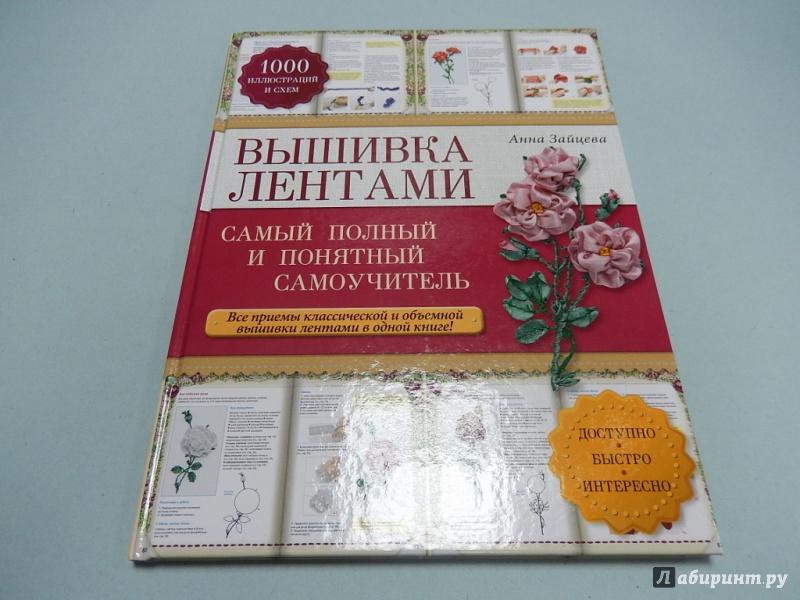 Книги i по вышивке лентами
