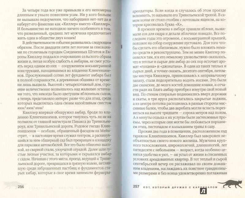 Иллюстрация 1 из 9 для Кот, который жил роскошно: романы - Лилиан Браун   Лабиринт - книги. Источник: Яровая Ирина