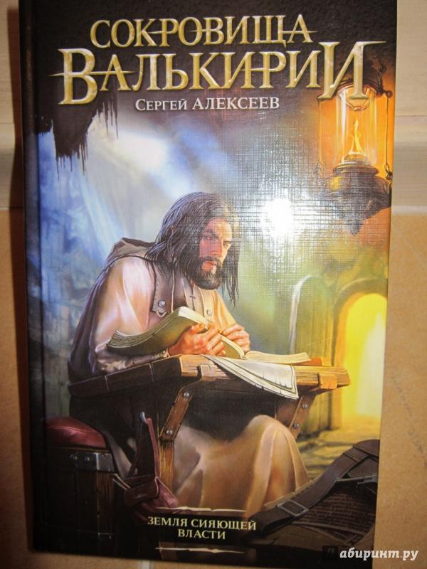 АЛЕКСЕЕВ СЕРГЕЙ СОКРОВИЩА ВАЛЬКИРИИ 4 КНИГА СКАЧАТЬ БЕСПЛАТНО