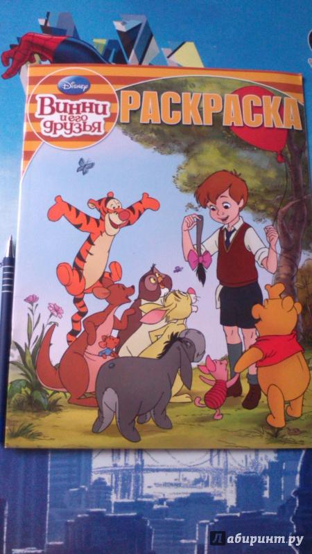 Иллюстрация 1 из 12 для Волшебная раскраска. Винни и его друзья (№14072) | Лабиринт - книги. Источник: Ирина