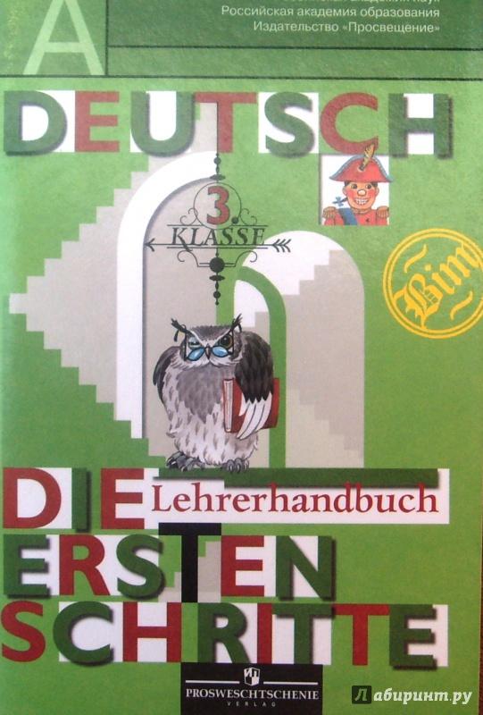 Гдз по немецкому 8 класс просвещение