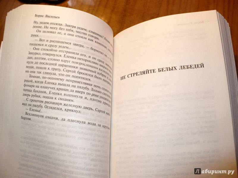 Белая книга виктор васильев скачать fb2