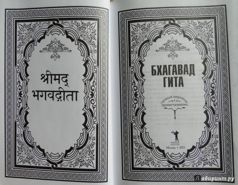 Иллюстрация 1 из 6 для Бхагавадгита | Лабиринт - книги. Источник: Копылов  Сергей