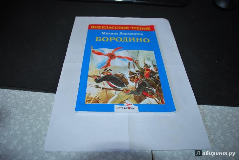 Иллюстрация 1 из 13 для Бородино - Михаил Лермонтов | Лабиринт - книги. Источник: Журавлева  Анна Сергеевна