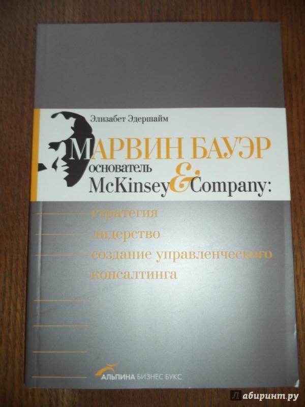 Иллюстрация 1 из 12 для Марвин Бауэр, основатель McKinsey & Company: Стратегия, лидерство, создание упр. консалтинга - Элизабет Эдершайм   Лабиринт - книги. Источник: Kirill  Badulin