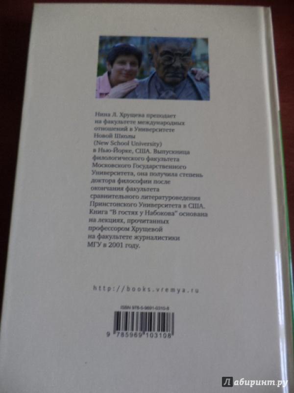 Иллюстрация 1 из 19 для В гостях у Набокова - Нина Хрущева | Лабиринт - книги. Источник: Рыжов  Александр Васильевич