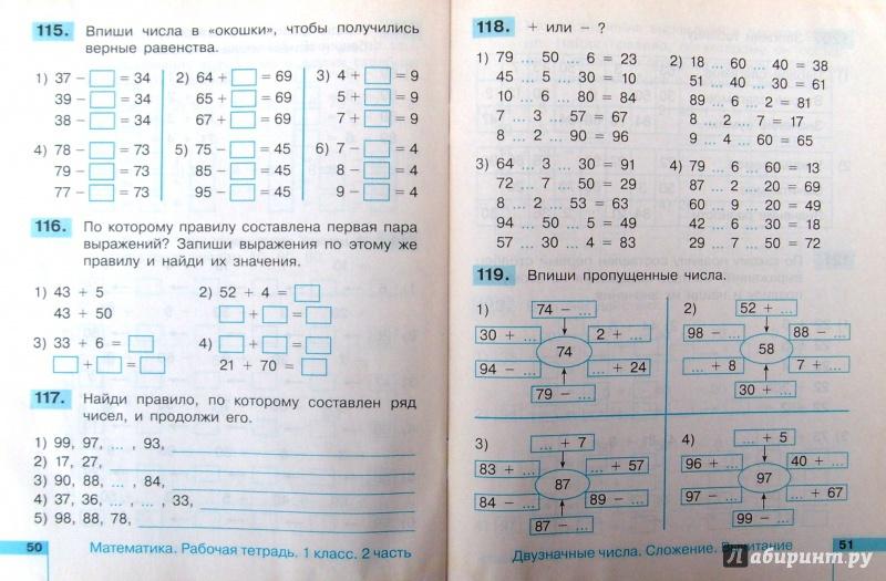 Печатной решебник на по математике тетради основе по