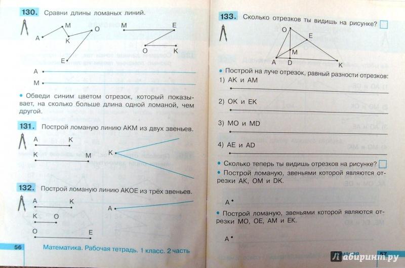 Гдз Математика 3 Класс Истомина Редько Учебник 2 Часть