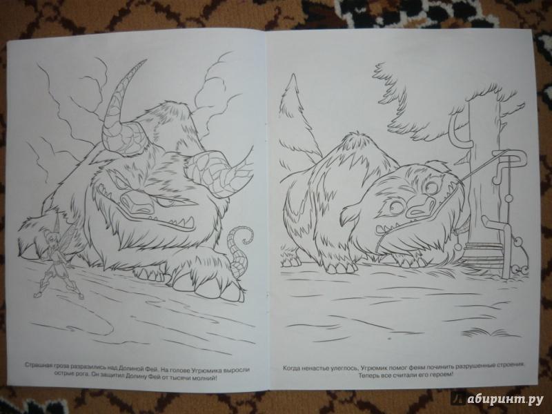 раскраски легенда о чудовище феи