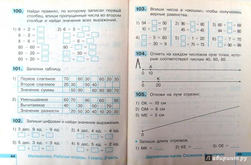 ГДЗ ответы по математике 3 класс Захарова, Юдина рабочая тетрадь