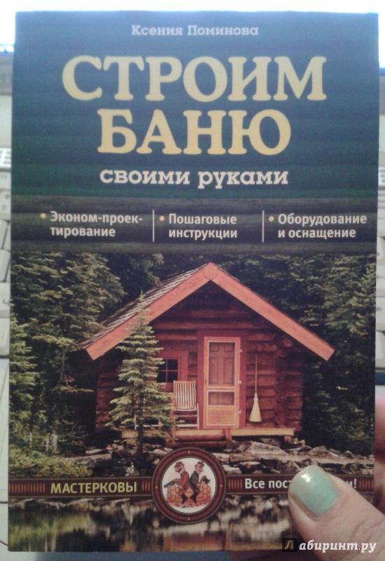 Иллюстрация 1 из 16 для Строим баню своими руками - Ксения Поминова   Лабиринт - книги. Источник: Написатель