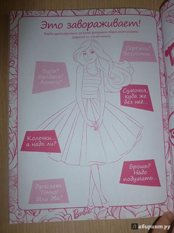 Иллюстрация 1 из 5 для Барби. Моя большая раскраска с головоломками | Лабиринт - книги. Источник: Шашкина  Елена